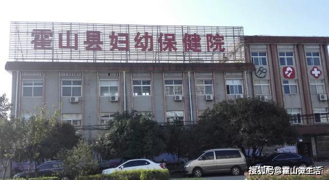 安徽省霍山县妇幼保健院