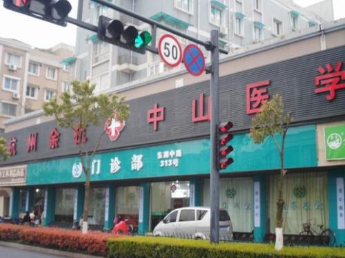 杭州市中山医院