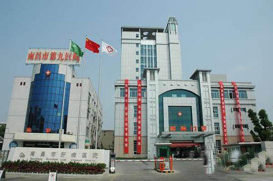 江西省南昌市第九医院